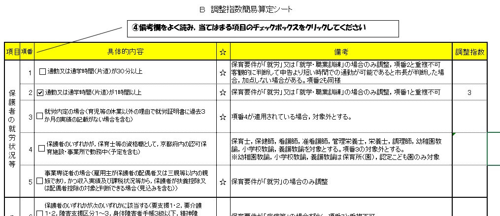 京都 市 就労 証明 書
